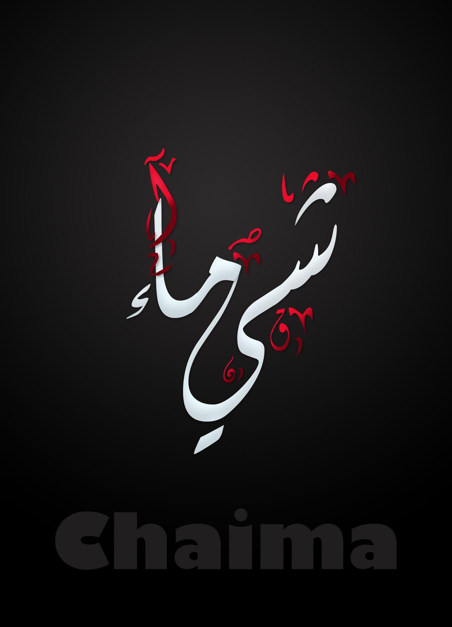 Chaima شيماء Islamic Art Calligraphy Calligraphy Name Calligraphy