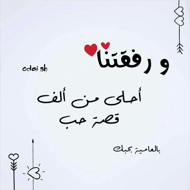 يا روح الروح بحبك يالنبض Quran Quotes Love Personal Quotes Friendship Quotes