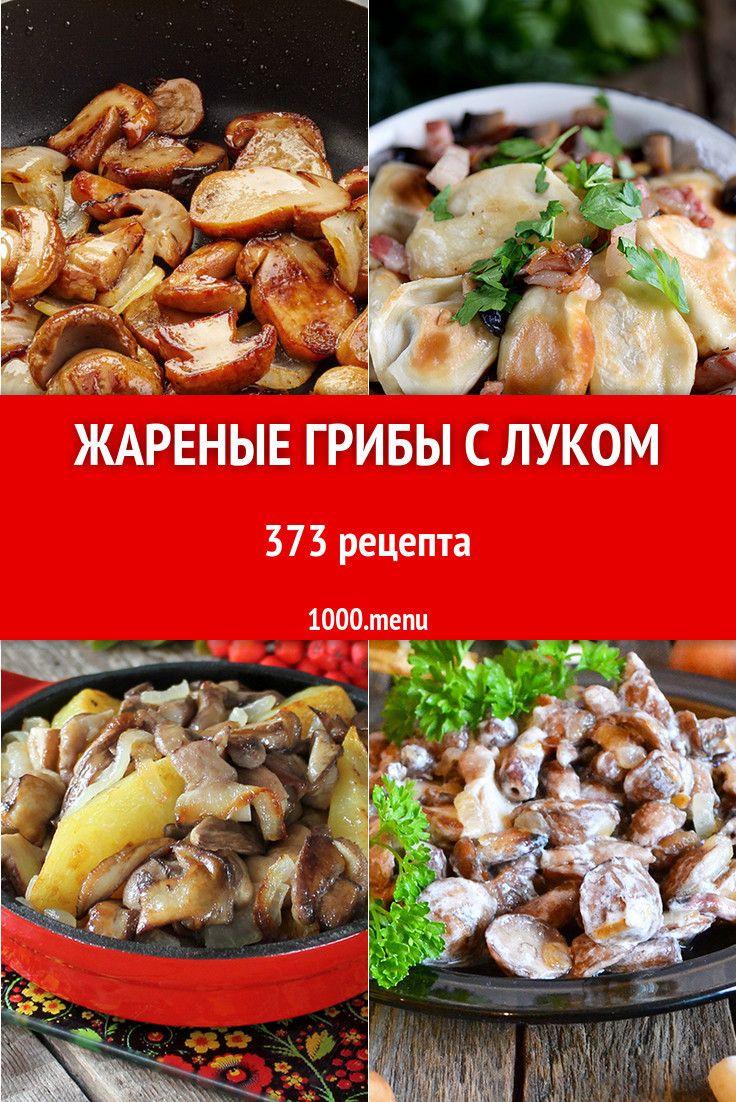 Жареные грибы с луком готовить просто по рецептам с фото ...
