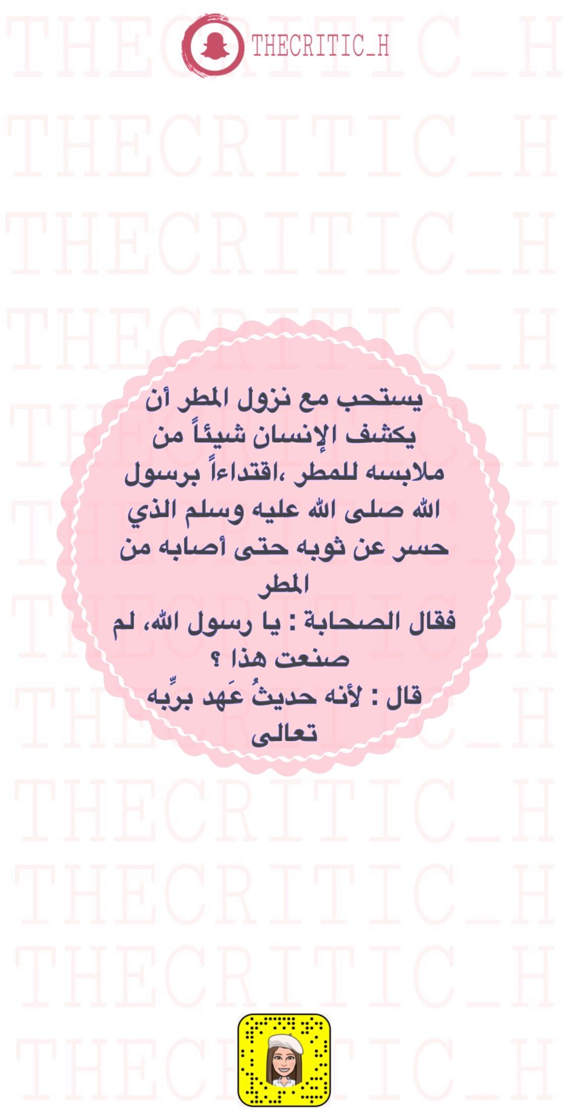 نزول المطر Arabic Quotes Words Quotes