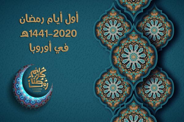 موعد أول أيام رمضان 2020 ميلادي 1441 هجري في أوروبا وأمريكا Ramadan Kareem Ramadan Ramadan Kareem Decoration