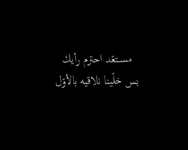 صور كلمات عن احترام الراي Sowarr Com موقع صور أنت في صورة Arabic English Quotes English Quotes Quotes