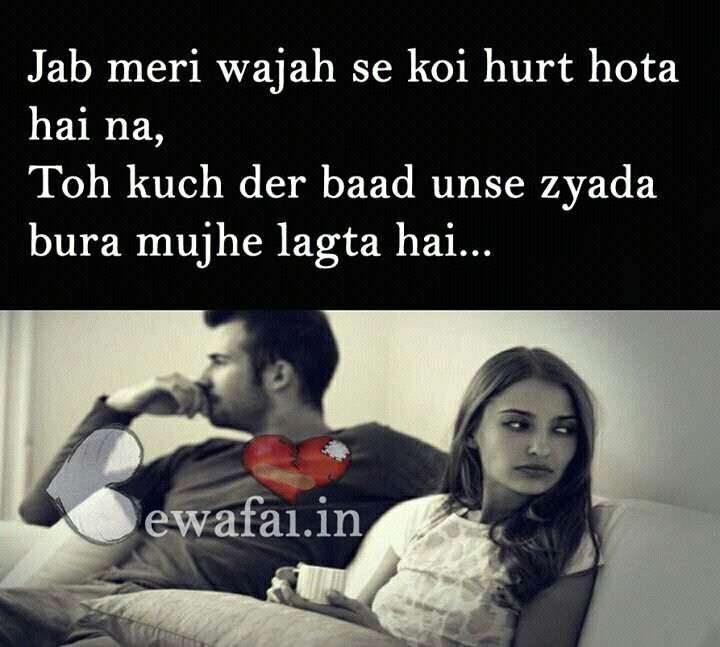 Sad Romantic Quotes In Hindi: Aaj Mera Mahi Mujh Say Hurt Ho Geya // :(