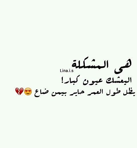 ح ب غزل عراقي And اغلفة Image Arabic Love Quotes Love Quotes Messages