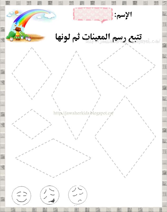 Jawaherpearl-kids: أوراق عمل الأشكال جاهزة لطباعة، أنشطة متنوعة لتعرف على الأشكال لصفوف الأولى