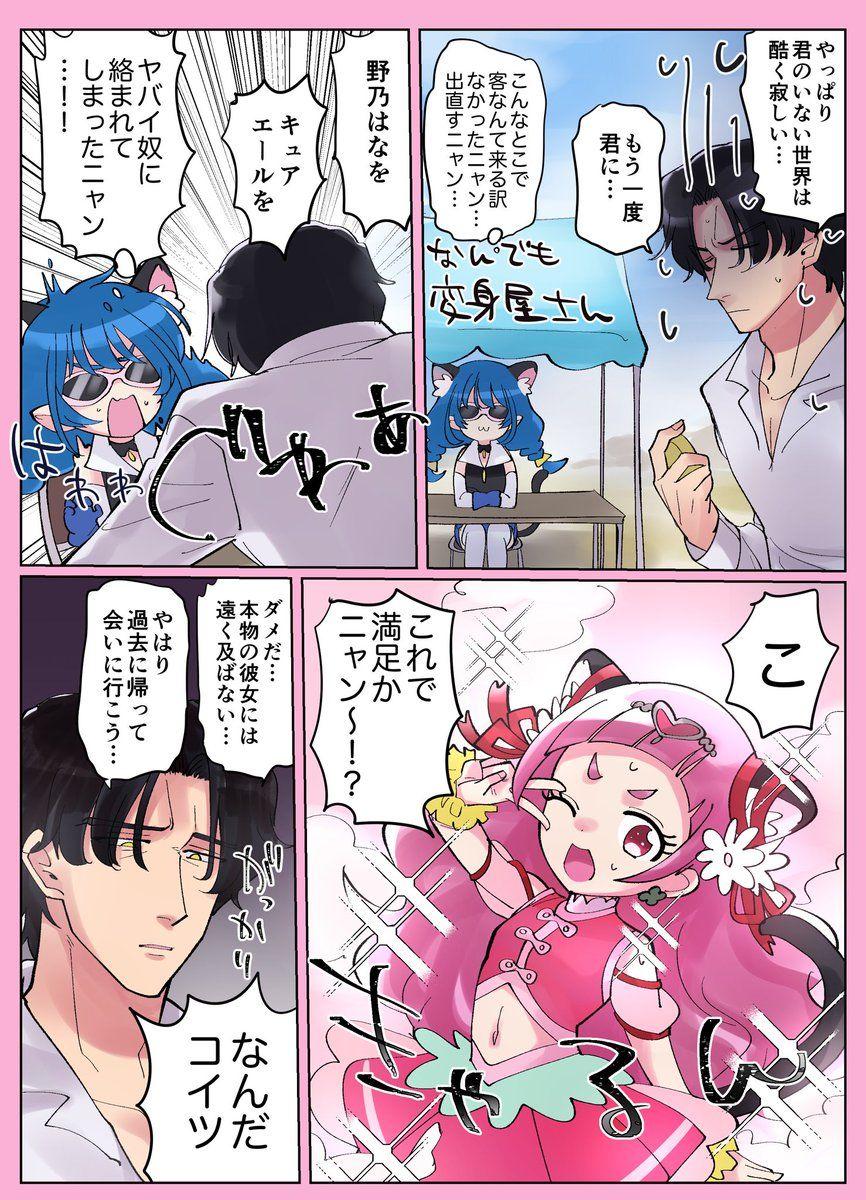 ユミキチ hktn ago さんの漫画 241作目 ツイコミ 仮 プリキュア イラスト 可愛いイラスト ブルーキャット