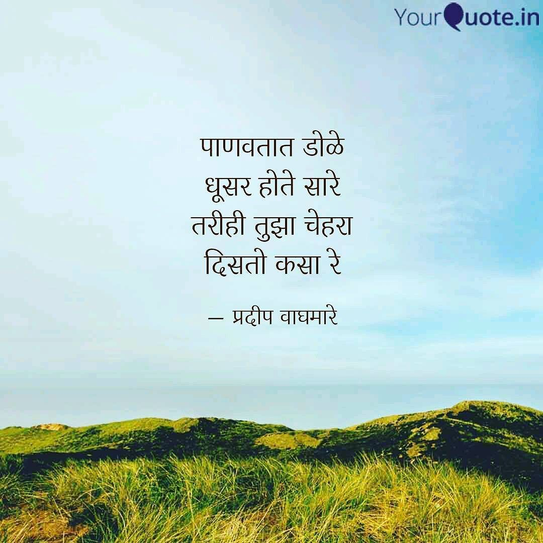 Marathi Love Poems Shayari Lovequotes Life Eyes Someone