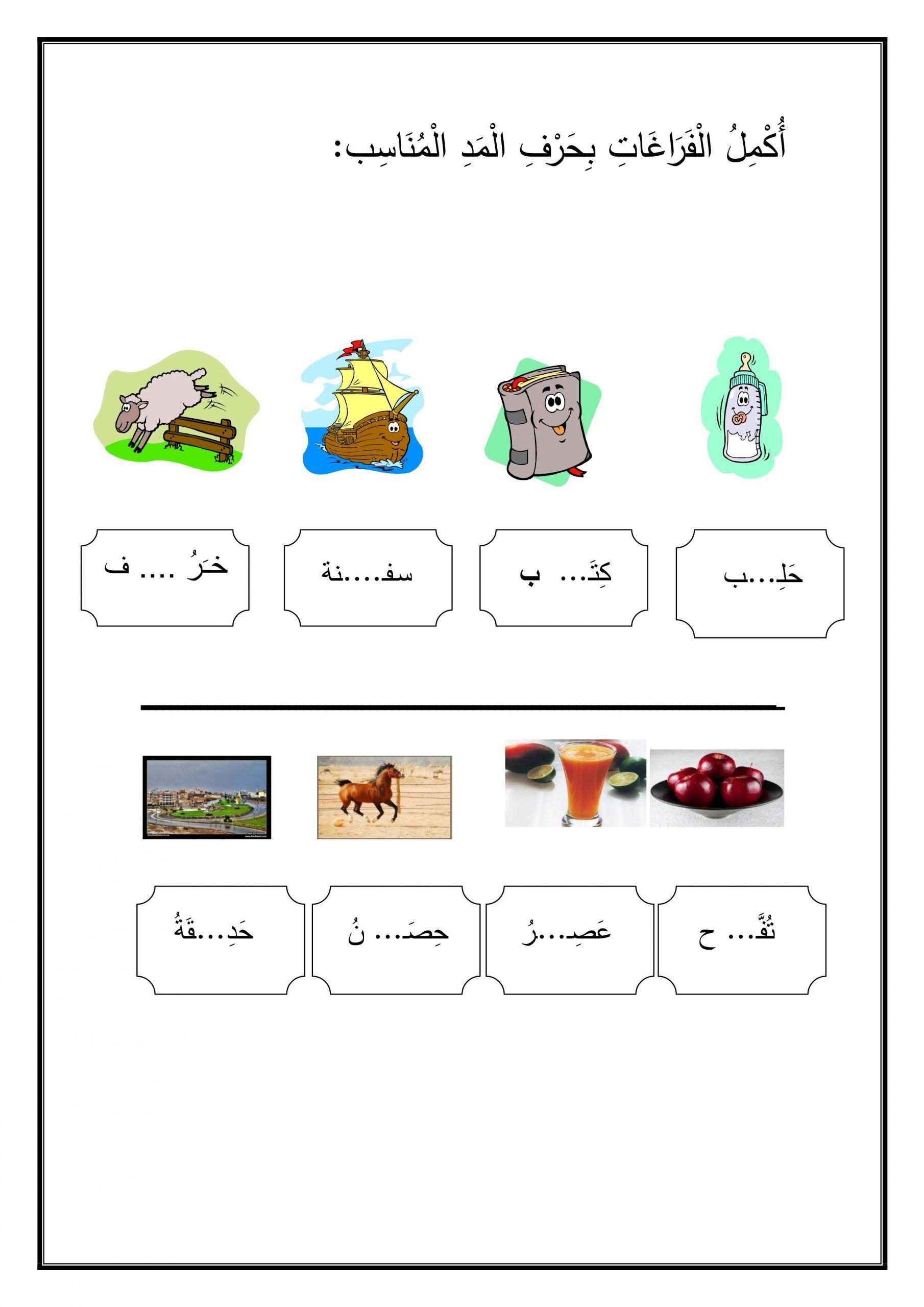 اوراق عمل تدريبات متنوعة على المدود للصف الاول مادة اللغة العربية Comics Peanuts Comics