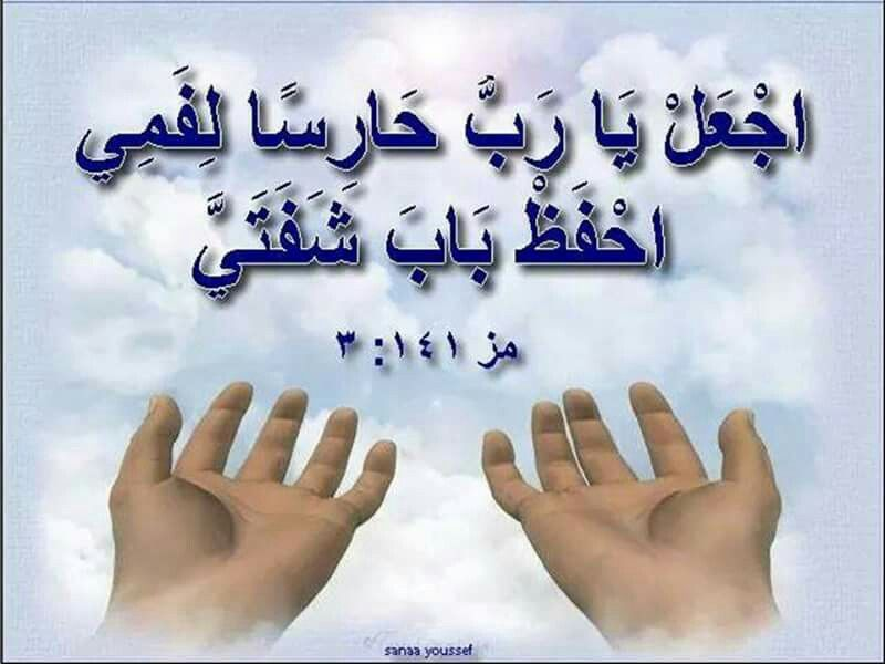 Pin By Pretty Amy On آيات من الكتاب المقدس Arabic Calligraphy Faith Calligraphy