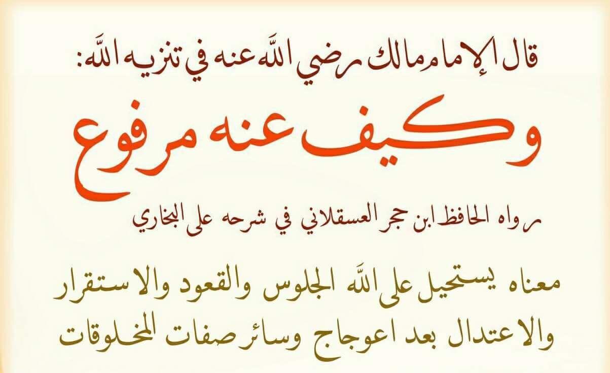قال الإمام مالك وكيف عنه مرفوع Arabic Calligraphy Calligraphy