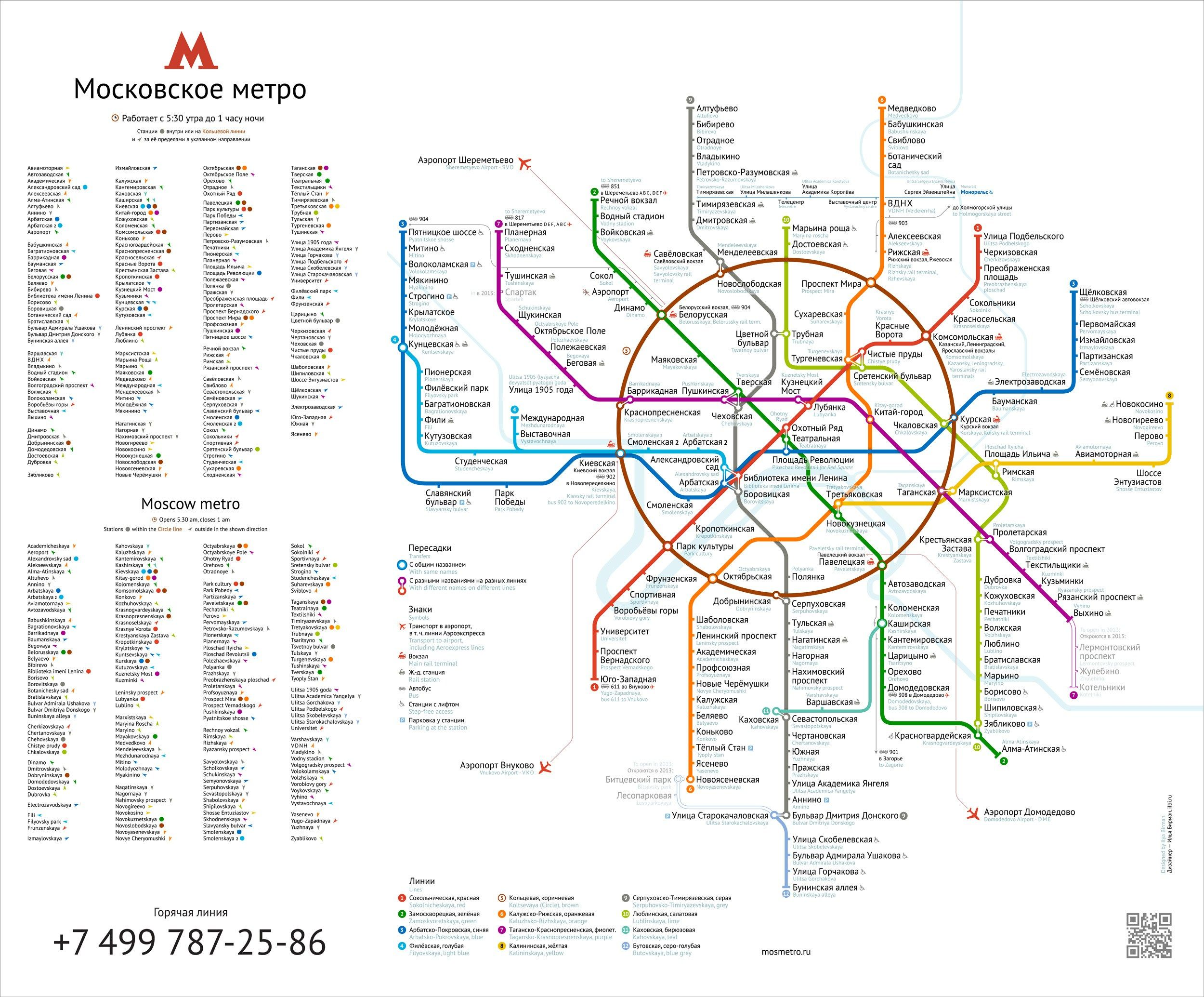 Moscow-Metro-Map-2013-Ilya-Birman.jpg 2,500×2,069 pixels
