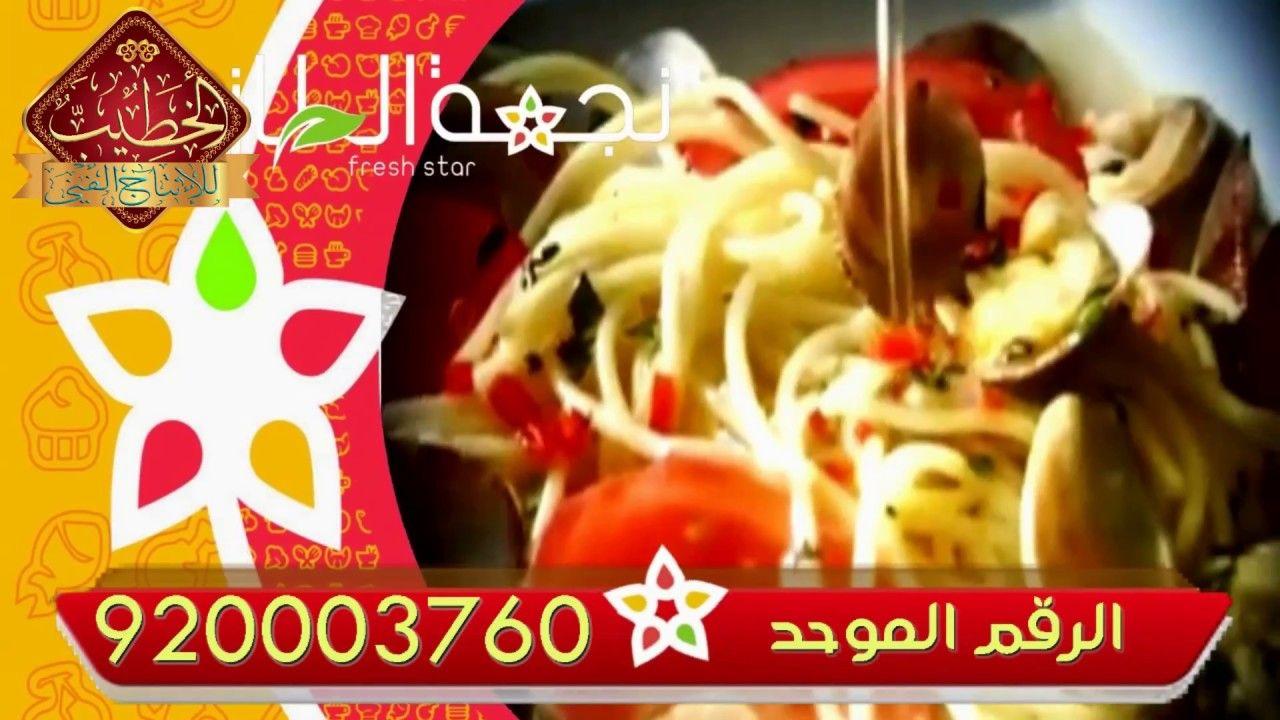 مصمم فيديو اعلان مطعم 0531411228 Snacks Food Snack Recipes