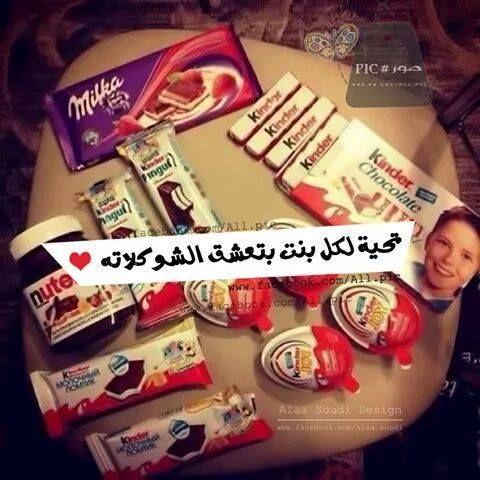 رمزيات عربي كلمات تصميم تصاميم انجليزي Post Words Quotes English Kinder Chocolate Chocolate Surprise Eggs Toys