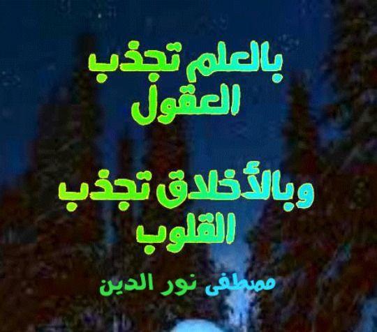 كلمات لها معنى في القلب بالعلم تجذب العقول وبالأخلاق تجذب القلوب مصطفى نور الدين