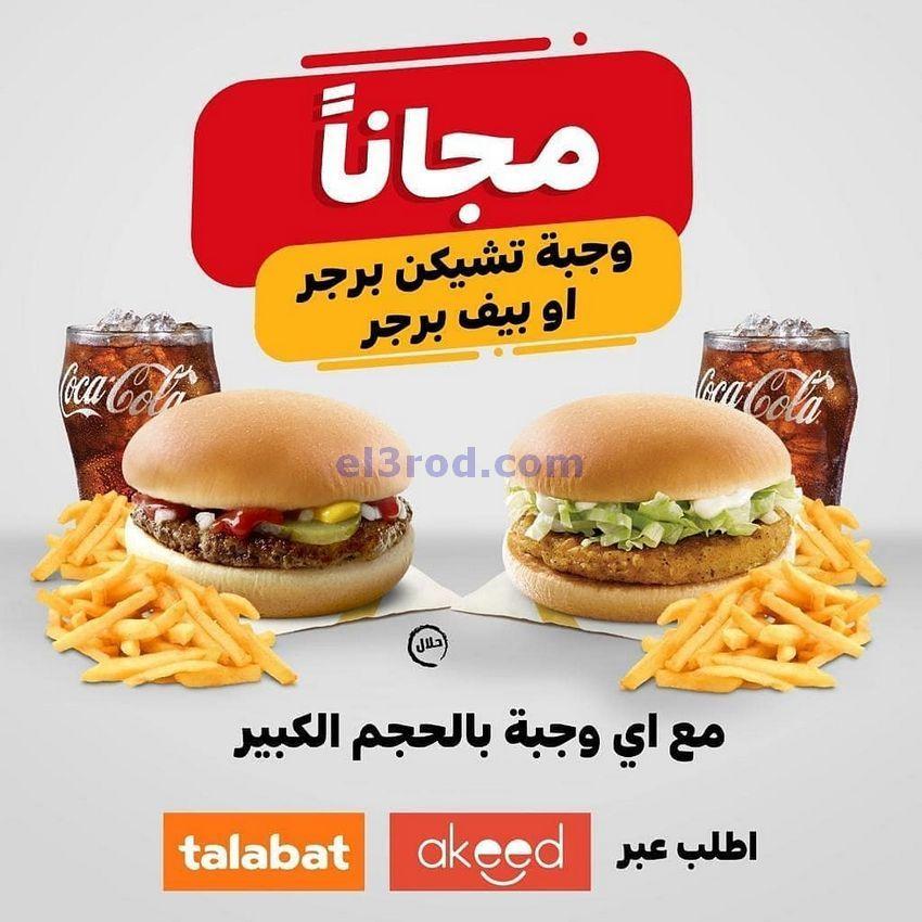 عروض ماكدونالدز عمان من 30 1 2021 وجبة مجانا In 2021 Food Hamburger Bun Bun