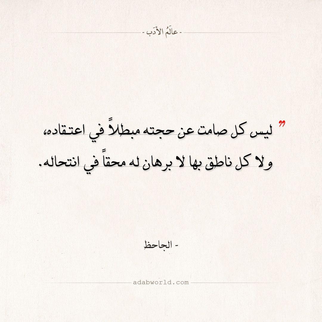 اقتباسات الجاحظ كل صامت عن حجته عالم الأدب Words Quotes Words Quotes