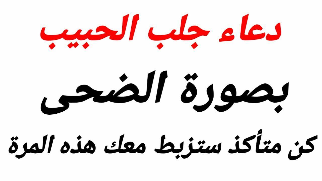 أقوى دعاء لجلب الحبيب بصورة الضحى في 5 دقائق Calligraphy Arabic Calligraphy Arabic