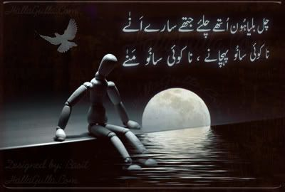 bulleh shah poetry - Google Search | Poetry, Baba bulleh ...