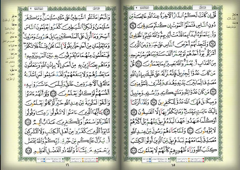 صفحه 15 16 القرآن المصور الجزء الأول سوره البقرة Bullet Journal Journal Blog