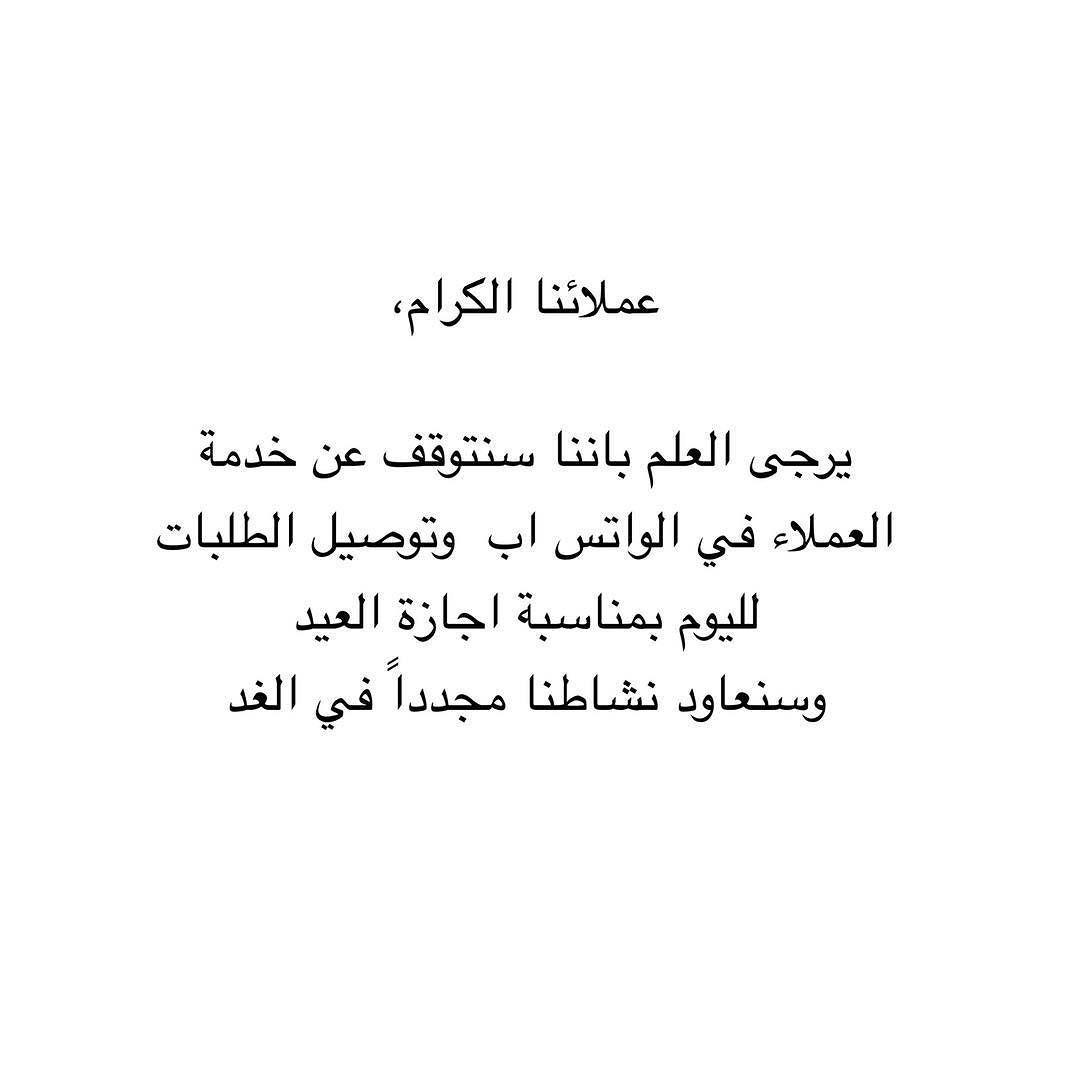 عيدكم مبارك جميعا اليوم اجازة العيد عندنا لقسم خدمة العملاء التوصيل الي عنده طلب يديد بالموقع او تبديل ترجيع طلب عالواتس اب Instagram Posts Instagram Math