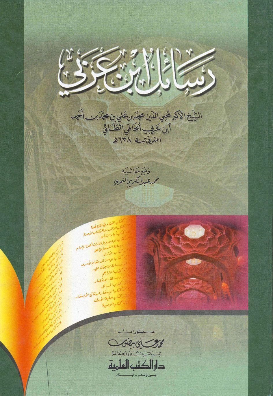 تحميل وقراءة كتاب رسائل ابن عربي Pdf مجانا تأليف محيي الدين بن عربي Book Letters Books Pdf Books