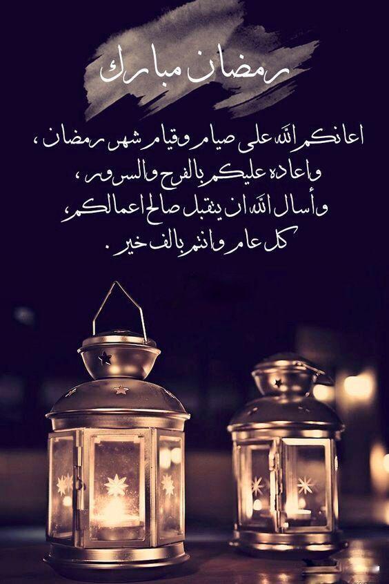 رمضان كريم كل عام و انتم بخير Ramadan Cards Ramadan Kareem Ramadan Poster