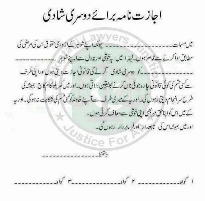 Legal document for second marriage available n JUSTIFIED