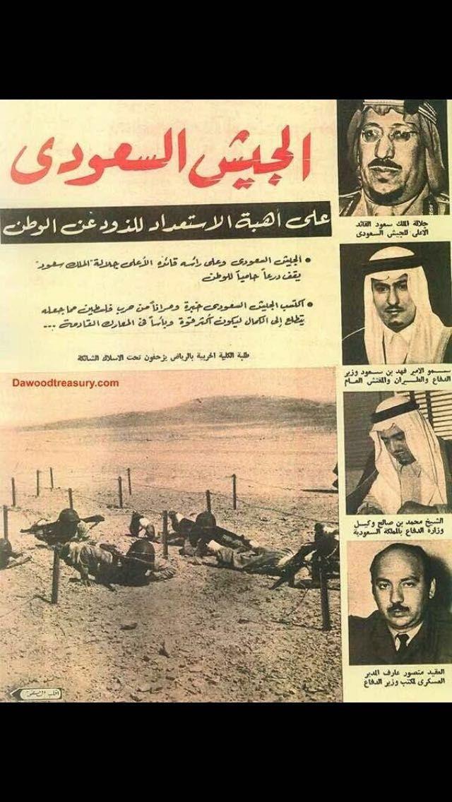Pin By Jiji On King Saud Ben Abdulaziz In 2019 Old Newspaper