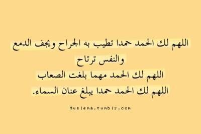 الحمدلله Daily Mantra Quotes Words