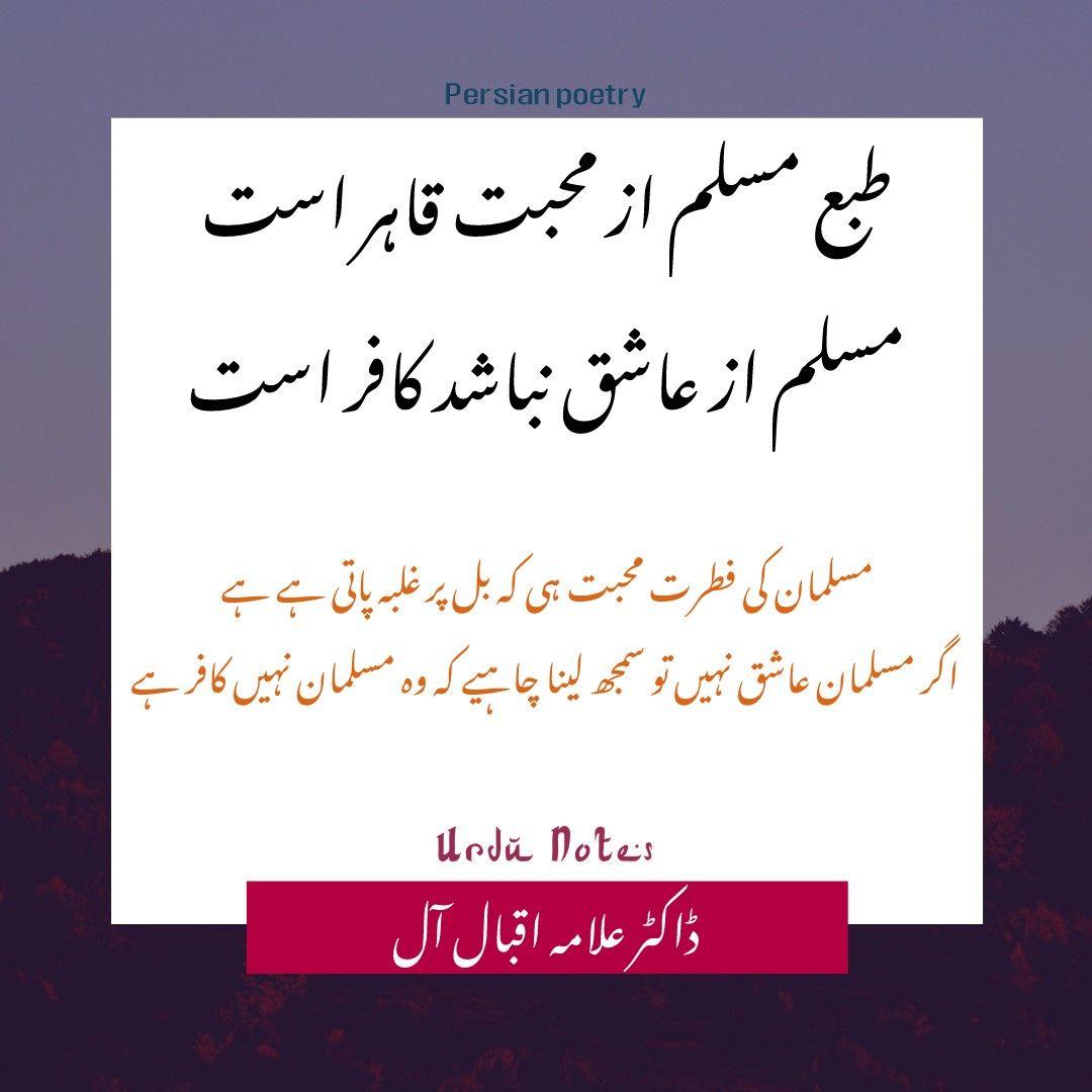Read Mohd Iqbal Persian Poetry In Urdu And English Translation Best Farsi Kalam Of Allama Iqbal With English And Urdu Persian Poetry Urdu Quotes Urdu Poetry