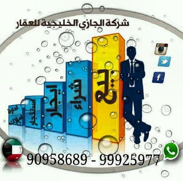اعلان شركة الجازي الخليجية للتسويق العقاري