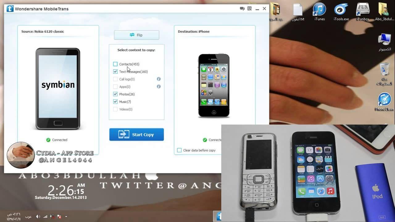 شرح نقل البيانات من جهاز الى جهاز ثاني مثل ايفون الى جالكسي او نوكيا او App Electronic Products Pods