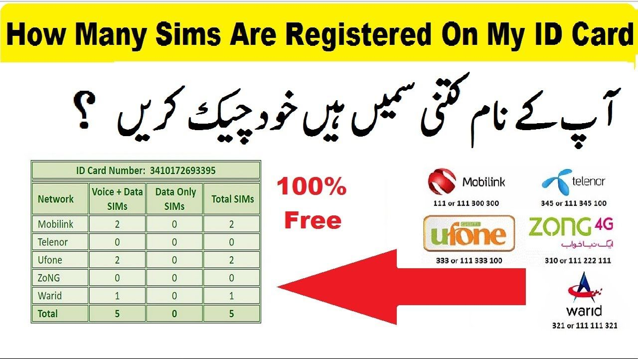 How Many Sims Are Registered On My ID Card || Check How Many
