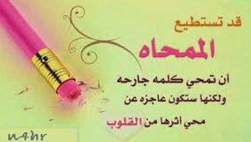 جبر الخواطر علي الله Arabic Quotes Words Quotes Morning Quotes