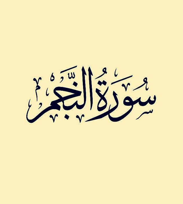 سورة النجم قراءة ماهر المعيقلي Arabic Calligraphy Quran Youtube