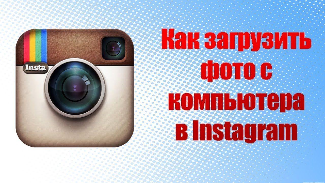 КАК загрузить фото и видео В ИНСТАГРАМ С КОМПЬЮТЕРА ...