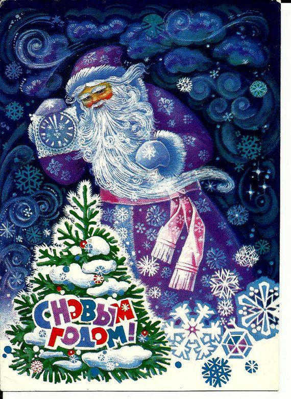 Happy New Year Santa Postcard Vintage Russian Vintage Happy New Year Vintage Postcards New Year Postcard