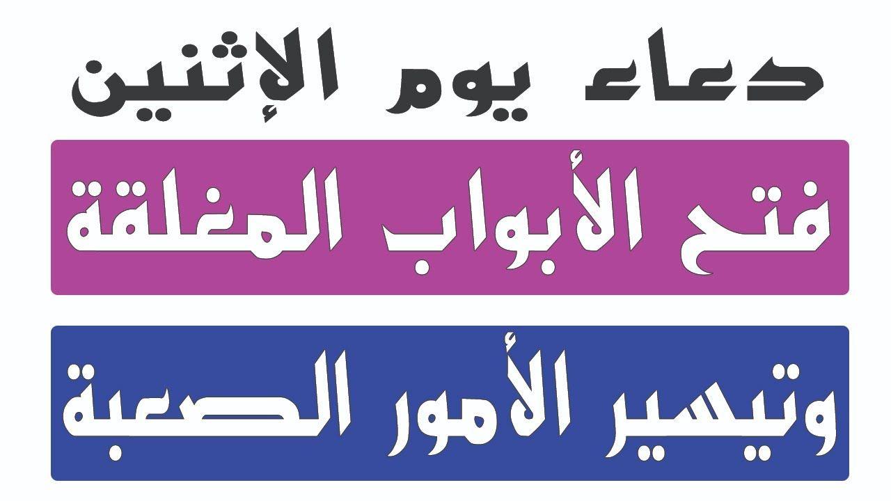 دعاء يوم الإثنين دعاء فتح الابواب المغلقة Life Arabic Calligraphy Islam