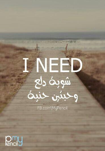 I Need شوية دلع و حبتين حنية Arabic Funny Arabic Quotes Arabic Quotes Funny Quotes For Instagram