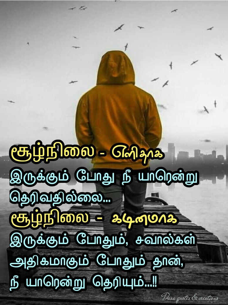 Pin by Dasa on Tamil in 2020 Motivational picture quotes