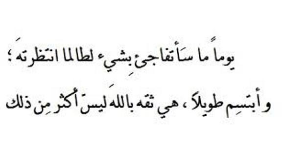 صور كلمات عن الثقة بالله Sowarr Com موقع صور أنت في صورة Islamic Quotes Inspirational Words Words Quotes