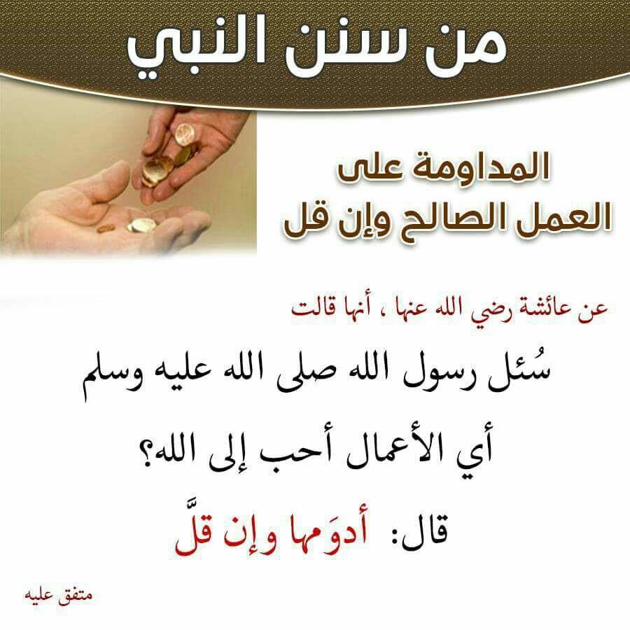 Pin By Maysoon On سنن نبوية Allah Ahadith Hadith