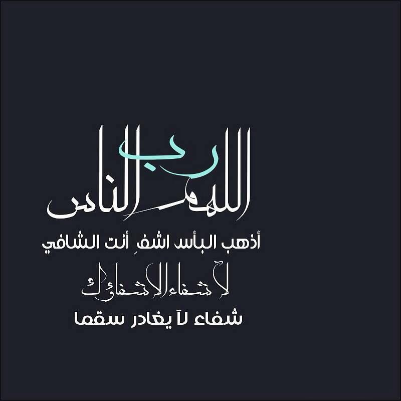 اللهم رب الناس اذهب الباس Islamic Quotes Words Quotes