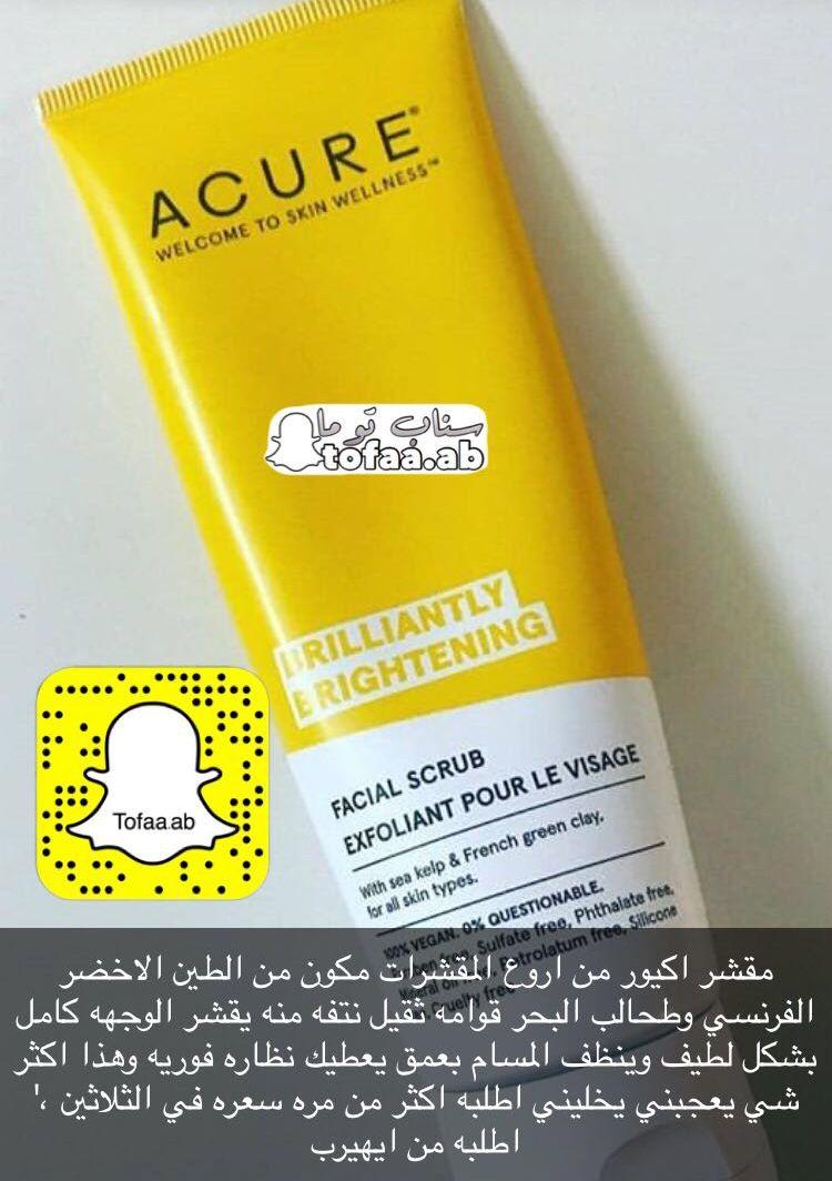 مقشر للبشرة مقشر للوجه Beauty Skin Care Routine Health Skin Care Body Skin Care