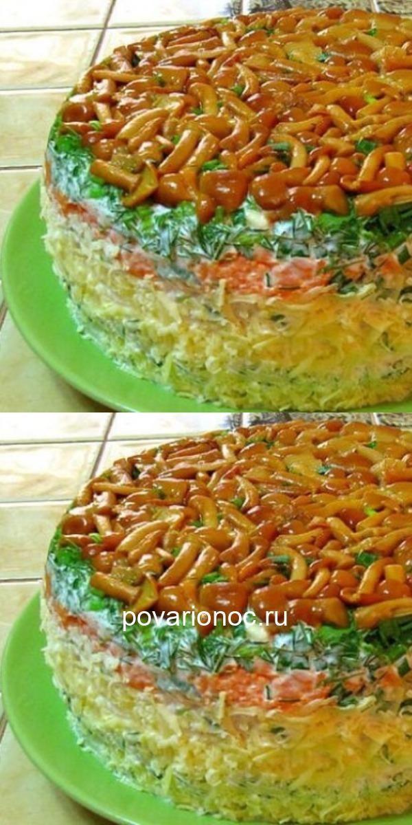 Слоеный салат «Лукошко» с грибами и мясом (с изображениями ...