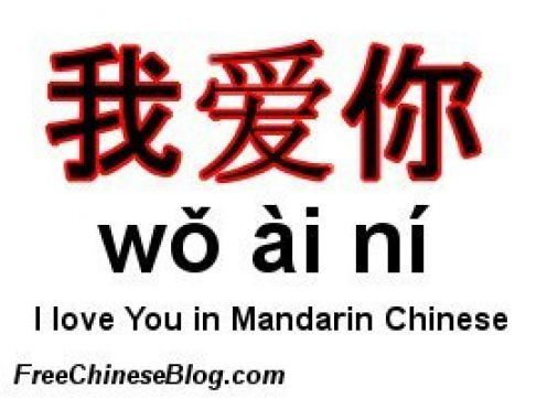 how to write love you in chinese