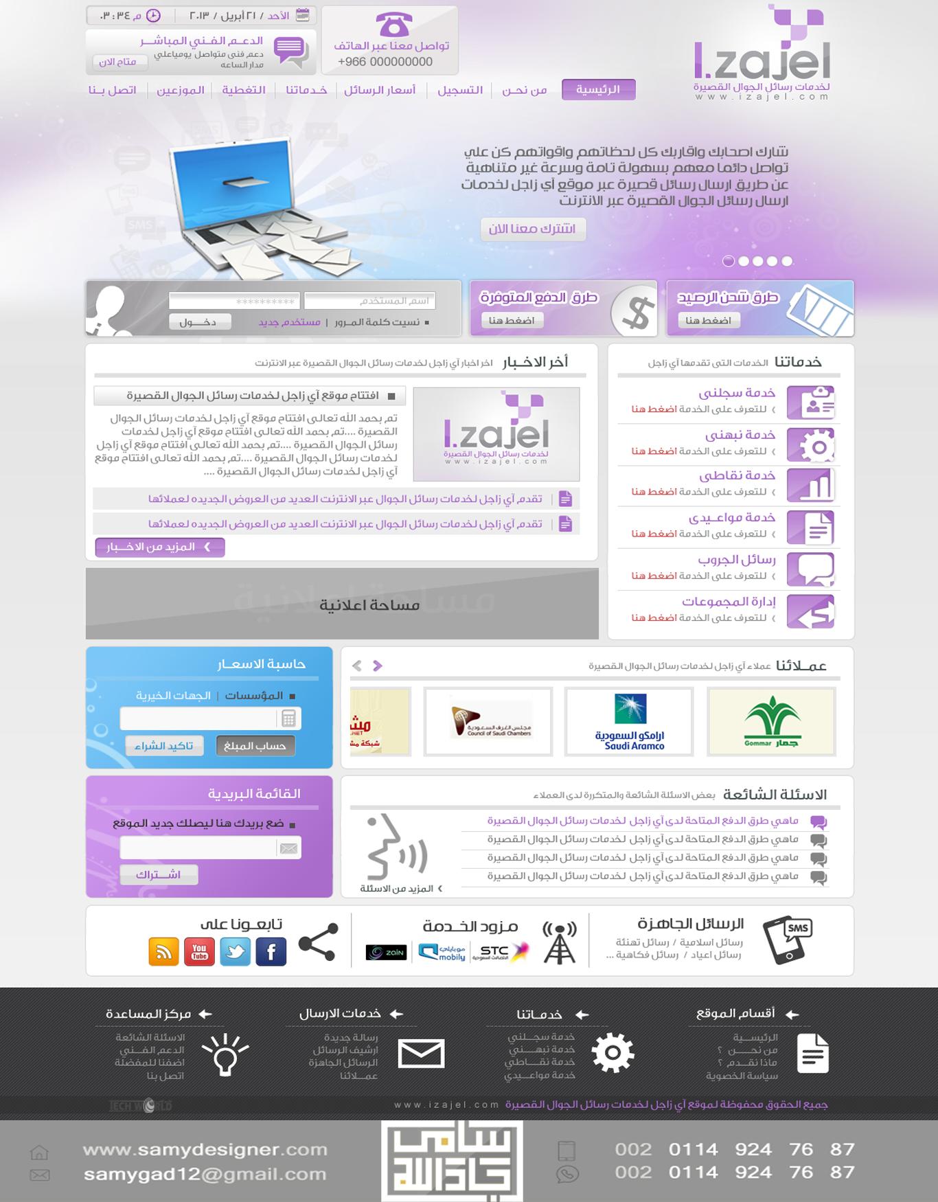 من سابقة أعمالنا فى تصميم وبرمجة المواقع الالكترونية لخدمات رسائل الجوال آى زاجل لخدمات رسائل الجوال القصيرة يسعدنا تلقى إستفساراتكم اتصال مباشرة Website