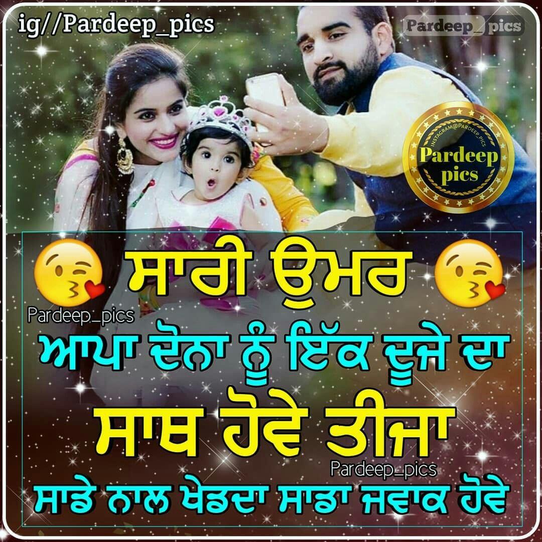 Sad Love Quotes In Punjabi For Girlfriend