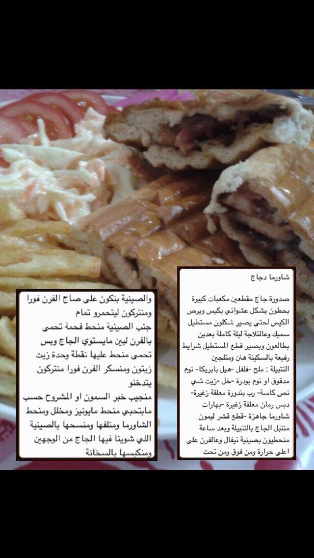 شاورما دجاج Arabic Food Food Recipes