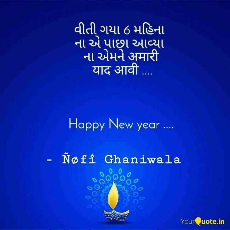 happy new year 2020 gujarati wishes happy new year images happy new year 2020 happy new year pinterest